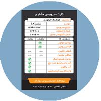 صدور کارت سرویس خودرو